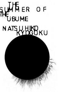 The Summer of the Ubume - Natsuhiko Kyogoku, Alexander O. Smith
