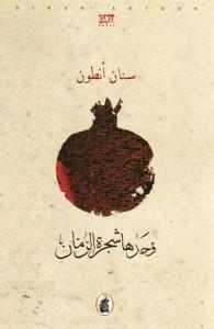 وحدها شجرة الرمان - Sinan Antoon سنان أنطون, سنان أنطون