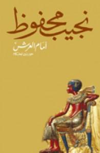 أمام العرش: حوار مع الحكام - Naguib Mahfouz, نجيب محفوظ