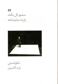 یازده نمایشنامه - نانوشتن - Samuel Beckett, باربد گلشیری
