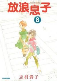 放浪息子8 - 志村 貴子, Shimura Takako