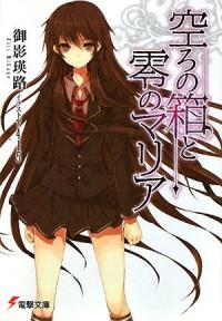 空ろの箱と零のマリア 1 [Utsuro No Hako To Zero No Maria 1] - Eiji Mikage, Tetsuo