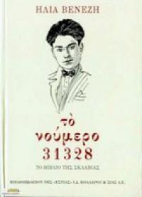 Το νούμερο 31328 - Ilias Venezis,  Ηλίας Βενέζης