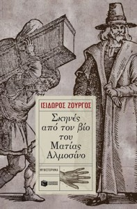 Σκηνές από τον βίο του Ματίας Αλμοσίνο - Ζουργός Ισίδωρος