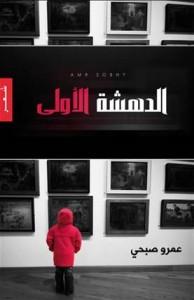 الدهشة الأولى - عمرو صبحي
