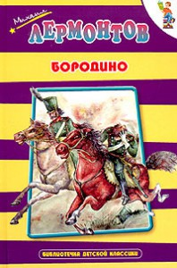 Бородино - Mikhail Lermontov