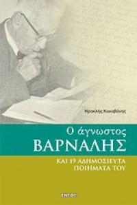 Ο άγνωστος Βάρναλης και 19 αδημοσίευτα ποιήματά του - Ηρακλής Κακαβάνης, Κώστας Βάρναλης