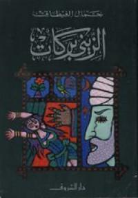 الزيني بركات - جمال الغيطاني