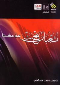 ثعبان يبحث عن مشط - محمد محمد مستجاب