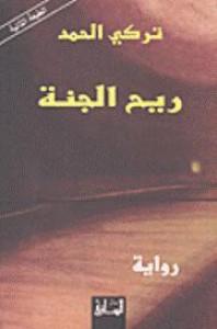 ريح الجنة - تركي الحمد