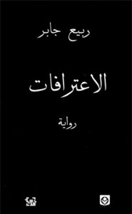 الاعترافات - ربيع جابر, Rabie Jaber