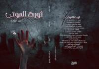 ثورة الموتى - أحمد خطاب