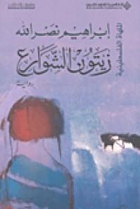 زيتون الشوارع - إبراهيم نصر الله