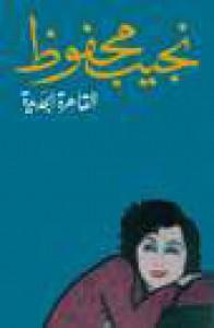 القاهرة الجديدة - Naguib Mahfouz, نجيب محفوظ