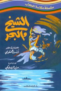 الشيخ والبحر - منير البعلبكي, Ernest Hemingway