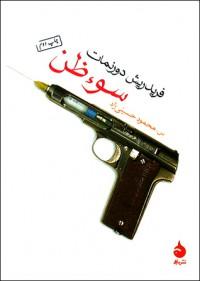 سوء ظن - Friedrich Dürrenmatt, محمود حسینیزاد