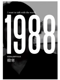 [1988: I Want to Have a Talk with the World] - Han Han