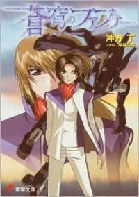 Fafner: Dead Aggressor (Novel) - To Ubukata, Xebec