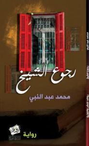 رجوع الشيخ - محمد عبد النبي
