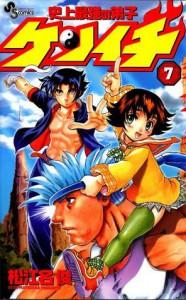 History's Strongest Disciple Kenichi Volume 7 - Syun Matsuena