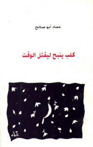 كلب ينبح ليقتل الوقت - عماد أبو صالح