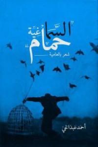 السما غية حمام - أحمد عبد الحى