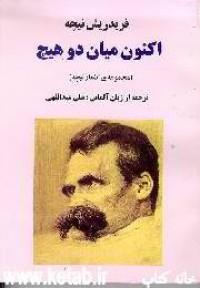 اکنون میان دو هیچ - Friedrich Nietzsche, علی عبداللهی