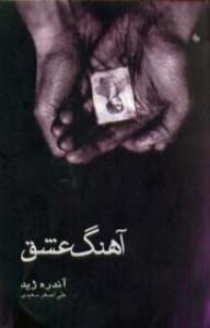 آهنگ عشق - André Gide, علی اصغر سعیدی