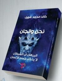 نحن والجان  - خالد محمد شويل