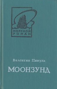 Моонзунд - Valentin Pikul,  Валентин Пикуль