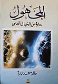 المجهول - خالد سعد عمارة