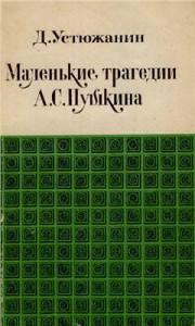 Маленькие трагедии А.С. Пушкина - Устюжанин Д.Л.