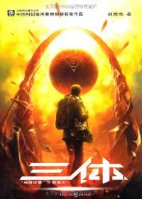 地球往事 (三体 #1) - 刘慈欣