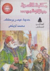 حديث عيسى بن هشام - محمد المويلحي