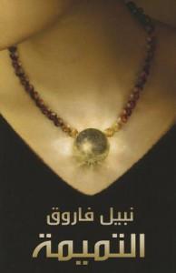التميمة - نبيل فاروق