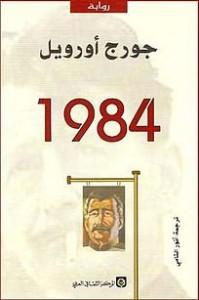 1984 - أنور الشامي, جورج أورويل, George Orwell