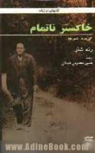 خاکستر ناتمام: گزیده شعرها - René Char, حسین معصومی همدانی