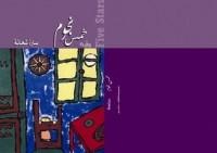 خمس نجوم - سارة شحاتة