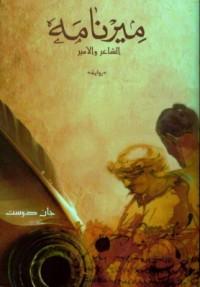 ميرنامه: الشاعر والأمير - Jan Dost, جان دوست
