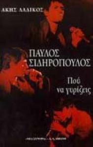 Παύλος Σιδηρόπουλος: Πού να γυρίζεις - Άκης Λαδικός