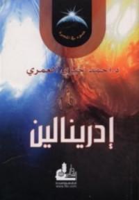 إدرينالين - أحمد خيري العمري