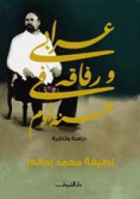 عرابي ورفاقه في جنة آدم: دراسة وثائقية - لطيفة محمد سالم