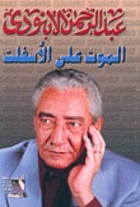 الموت علي الأسفلت - عبد الرحمن الأبنودي
