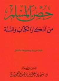 حصن المسلم - سعيد بن علي بن وهف القحطاني