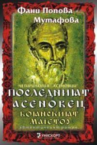 Последният Асеновец (Боянският майстор) - Фани Попова-Мутафова