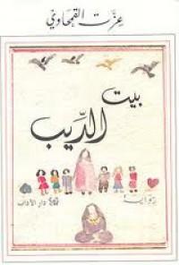 بيت الديب - عزت القمحاوي