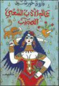 عالم الأدب الشعبى العجيب - فاروق خورشيد