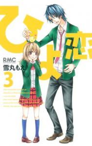 ひよ恋 3 (りぼんマスコットコミックス) - 雪丸 もえ