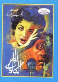 الفجر الكاذب - Naguib Mahfouz, نجيب محفوظ