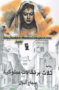 ثلاث برتقالات مملوكية - حجاج حسن أدول